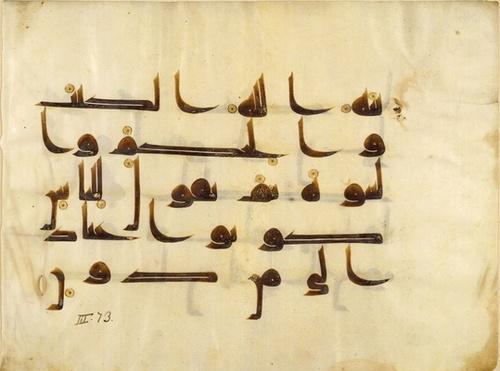 l islam et les fondements du pouvoir pdf